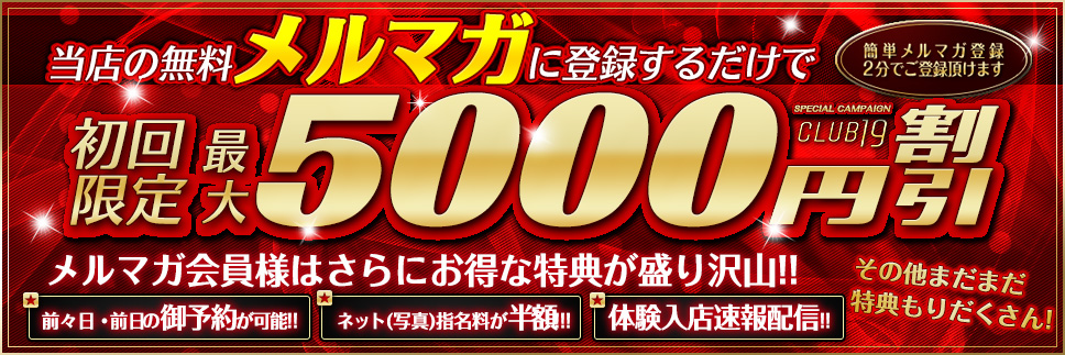 ご新規様最大で5,000円割引!