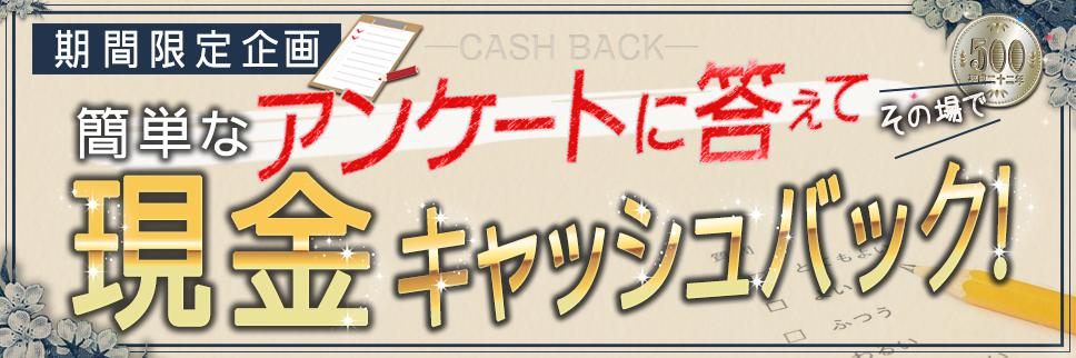 『アンケートに答て現金キャッシュバック』
