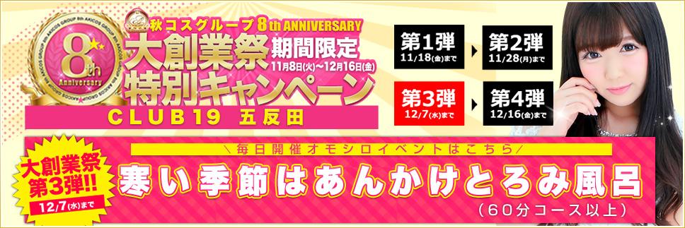 8周年イベント第3弾・あんかけとろみ風呂