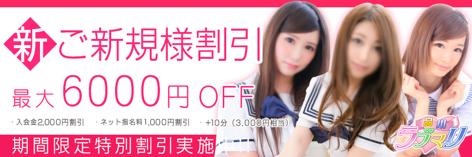最大6,000円【超・ご新規様割引】
