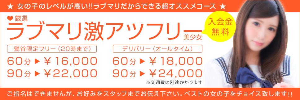60分16,000円