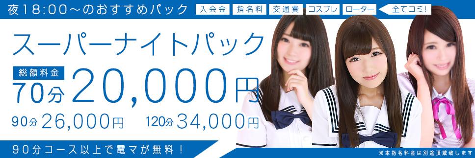 70分20,000円