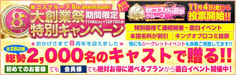 8周年イベント!