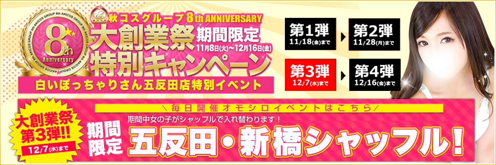 『五反田店・新橋店シャッフル』