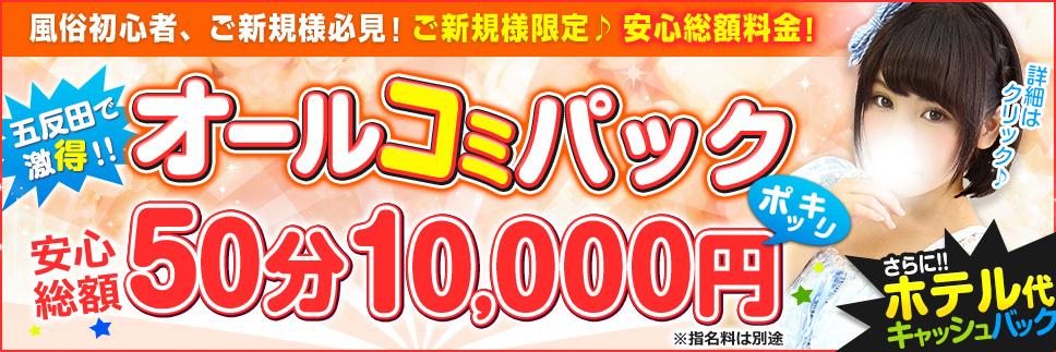 「50分10,000円」で遊べる激得プラン