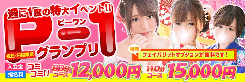 日曜日:祝祭日限定90分12、000円