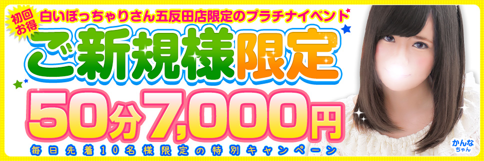 50分¥7000円!