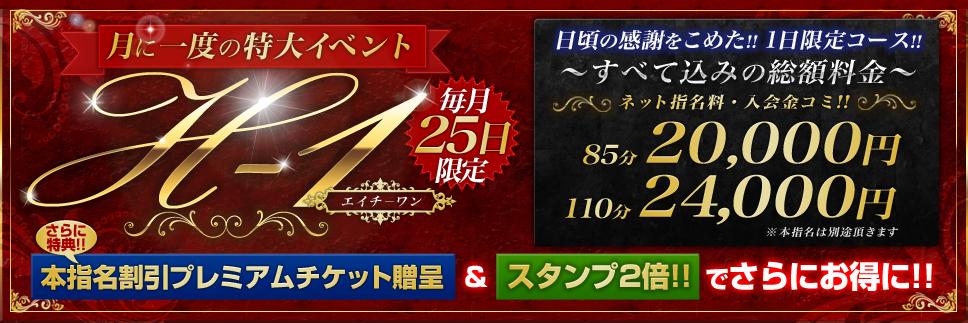 25日は大感謝祭H-1開催!!!