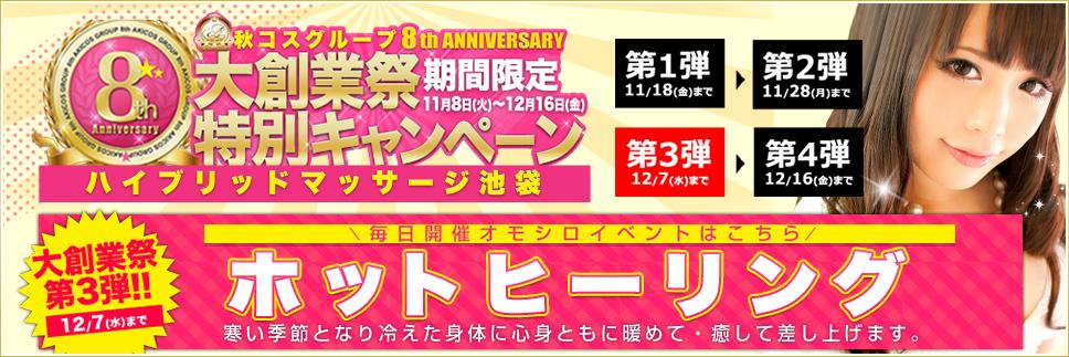 秋コスグループ8周年イベント