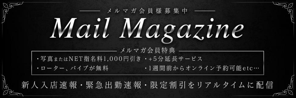 お得にお楽しみ頂ける「メールマガジン」会員特典のご紹介
