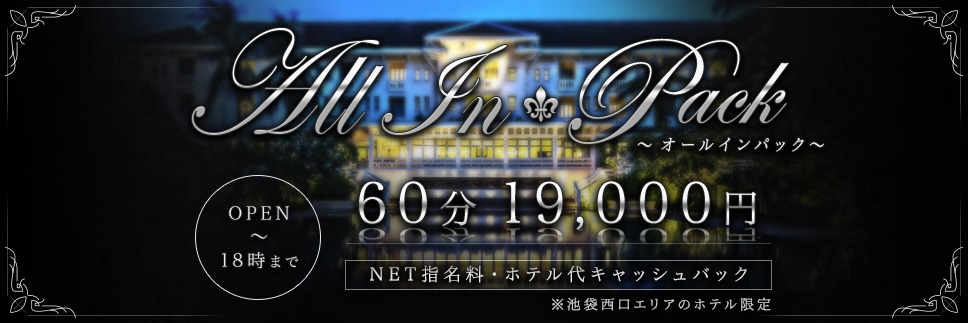⚜All In Pack~オールインパック~⚜