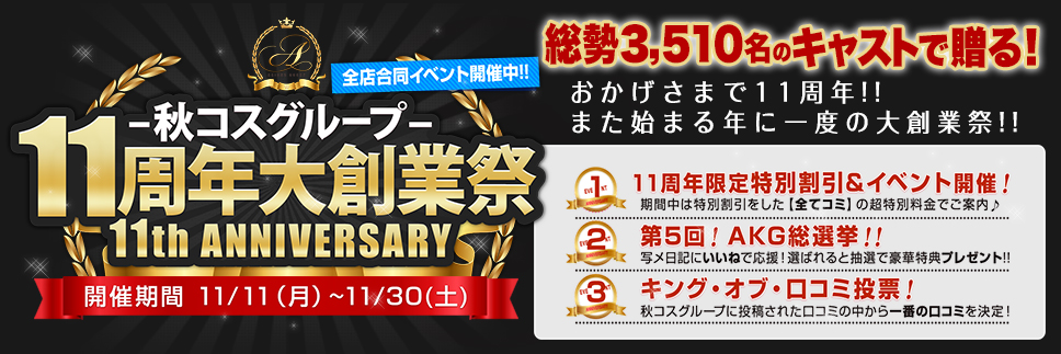 11周年記念大創業祭