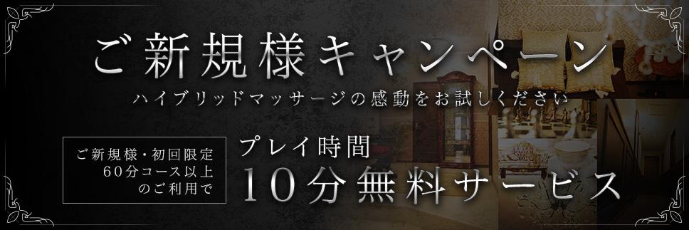 ご新規様【プレイ時間+10分】キャンペーン