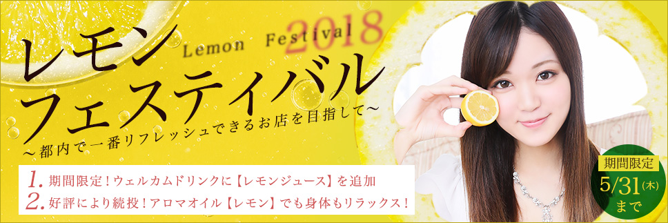 レモンフェスティバル2018