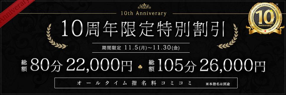 秋コス10周年特別コース!