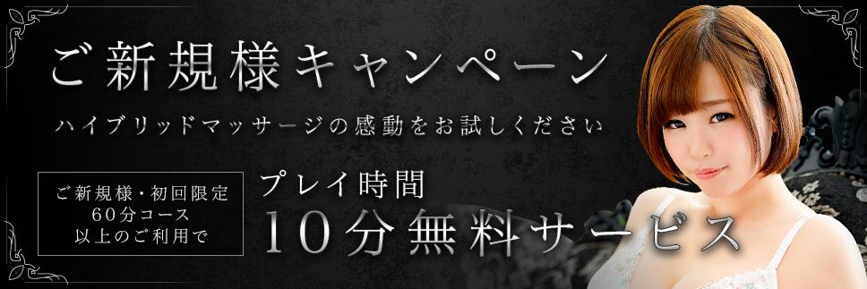 ご新規様キャンペーン開催中!