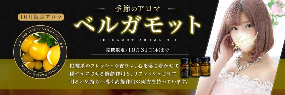 ~季節のアロマ~ 「ベルガモット」の香りでリフレッシュ!