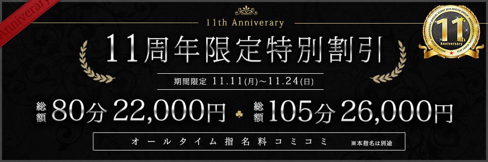 秋コスグループ11周年特別コース