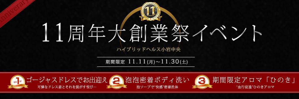 秋コスグループ11周年大創業祭
