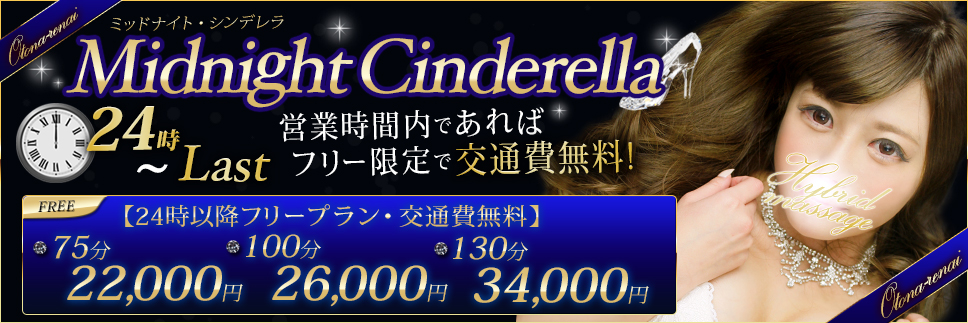 【Midnight-Cinderella】