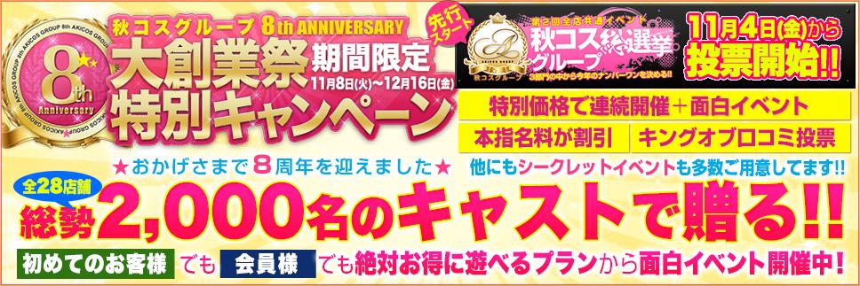 秋コスグループ☆8周年記念イベント