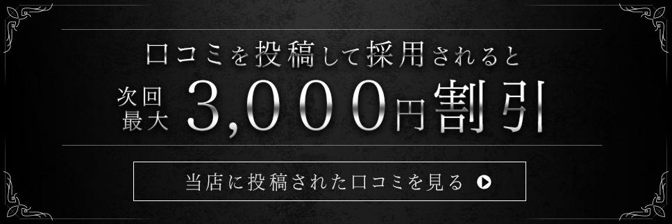 「最大3000円割引」口コミ体験談大募集