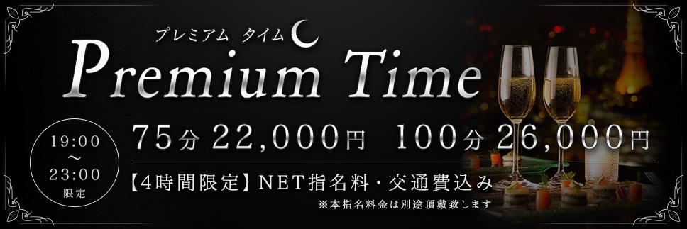 19時~23時限定イベント発動中