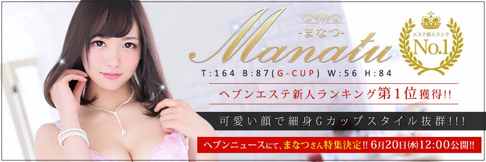 まなつ-manatsu-