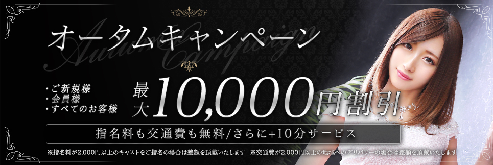 【10,000円割引】オータムキャンペーン
