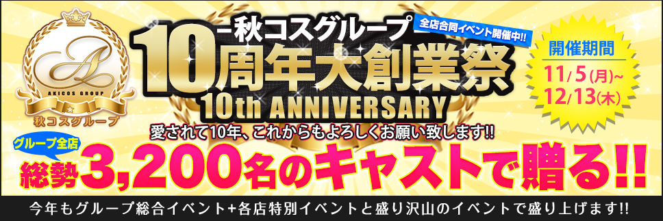 10周年イベント☆