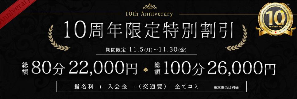 秋コスグループ10周年大創業祭開催!
