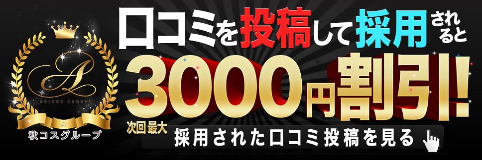 ⚜口コミ投稿で3,000円割引⚜