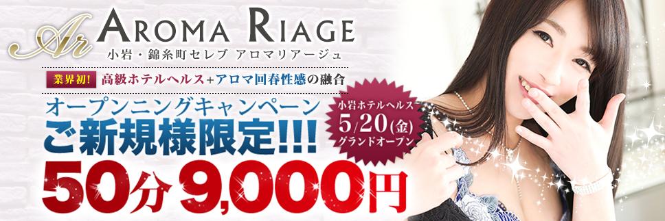 アロマリアージュ小岩 限定50分9,000円
