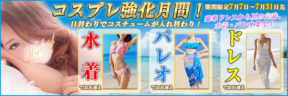 7月!夏!コスプレ強化月間!