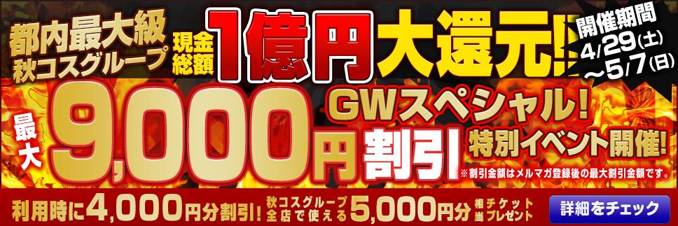 GW期間中は最大9000円割引!