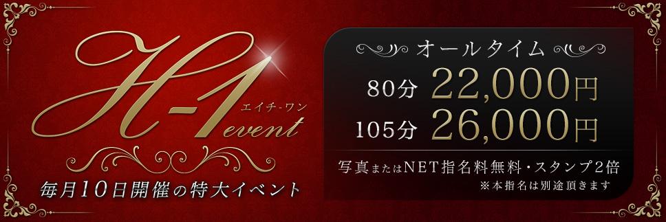 毎月10日限定イベント「H-1イベント」