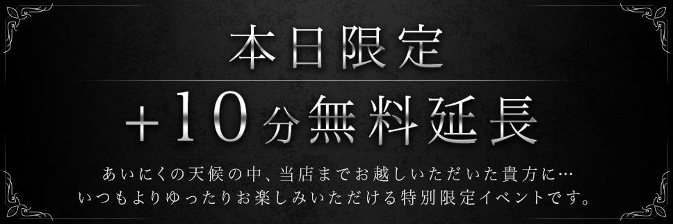 【雨の日限定】+10分無料延長サービス