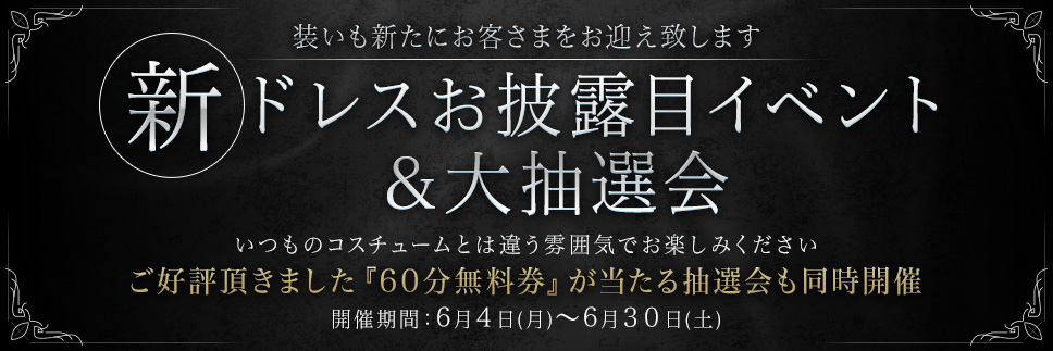 新イベント開催!新作ドレス&大抽選会