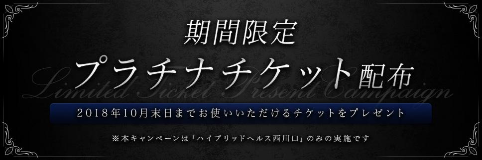 「期間限定・プラチナチケット」配布