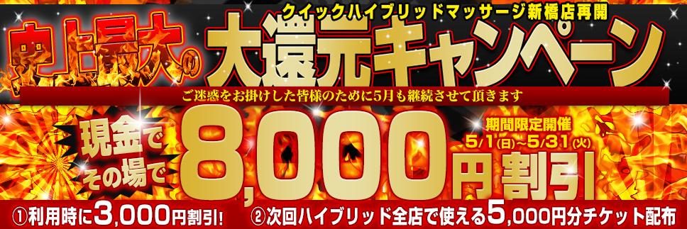 【新橋激震】総額8,000円割引の大還元!