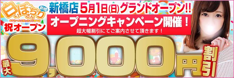 【9,000円割引】白いぽっちゃりさん新橋店