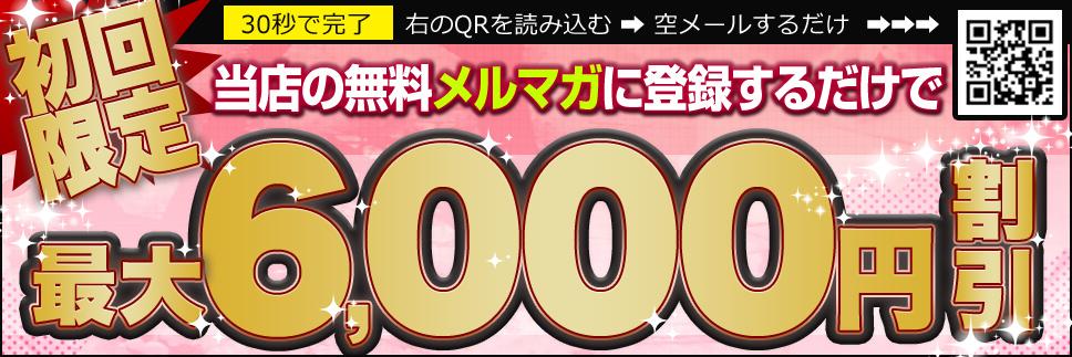 ❤ご新規様❤初回最大6,000円割引❤