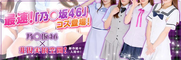 最速導入!乃木坂46コス登場!