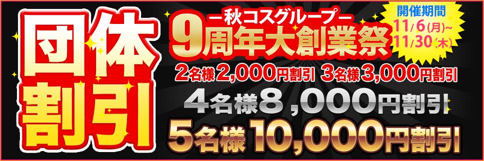 9周年創業祭【限定団体割引】