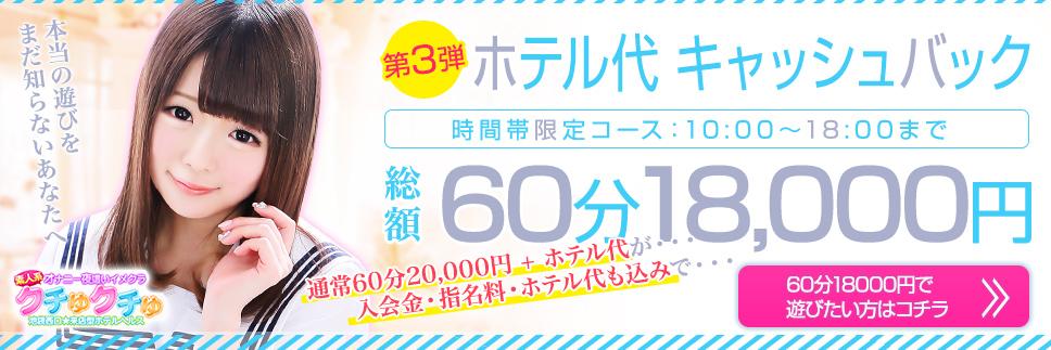 新ホテル代キャッシュバック★60分16000円