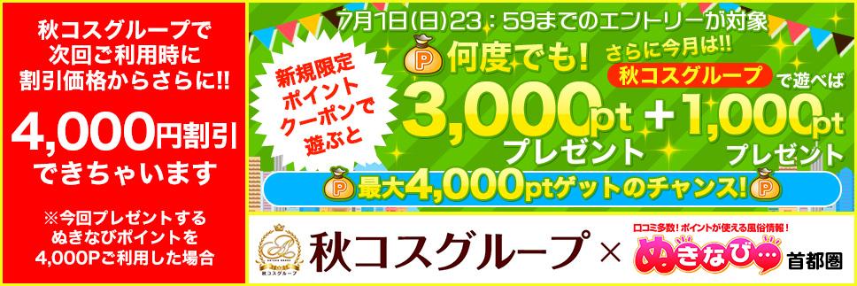 ♥【ぬきなびコラボ企画】4000pt贈呈♥