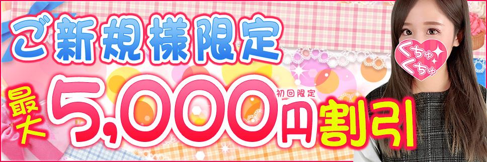 ❤ご新規様❤初回最大5,000円割引❤
