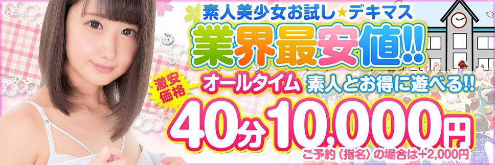業界最安値40分☆10,000円