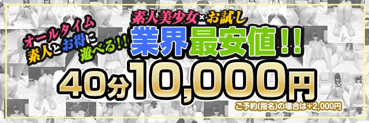 ご新規限定『40分 10,000円』