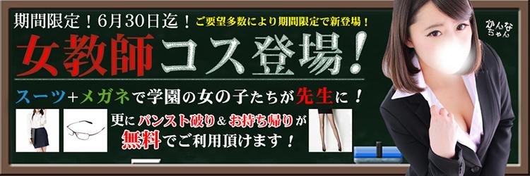 女教師コスチューム期間限定で登場!